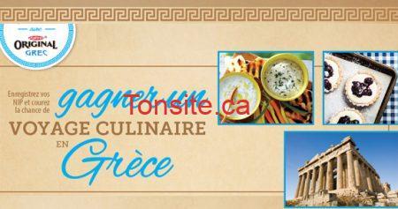Gagnez un super voyage en Grèce !