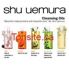 shu uemura cleansing oils - GRATUIT!: Demandez vos échantillons gratuits de produits shu uemura!